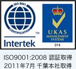 ISO9001:2008 認証取得 2011年7月 千葉本社取得