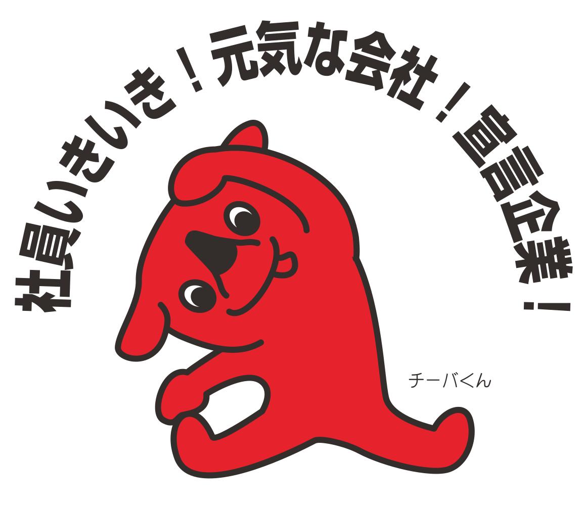 """""""社員いきいき!元気な会社""""宣言企業"""