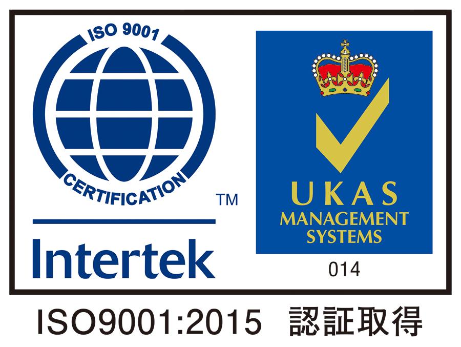 ISO9001:2015 認証取得 2017年7月 千葉本社取得